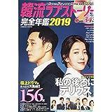韓流ラブストーリー完全年鑑2019 (COSMIC MOOK)
