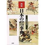 図録日本の甲冑武具事典
