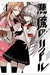 悪魔のリドル(4) (角川コミックス・エース) Kindle版