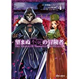 望まぬ不死の冒険者 4 (ガルドコミックス)