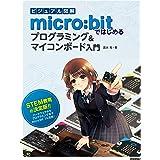 ビジュアル図解 micro:bitではじめるプログラミング&マイコンボード入門