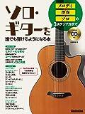 (CD付き) メロディ→伴奏→ソロの3ステップ方式でソロ・ギターを誰でも弾けるようになる本 (リットーミュージック・ムッ…