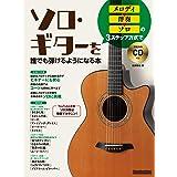 (CD付き) メロディ→伴奏→ソロの3ステップ方式でソロ・ギターを誰でも弾けるようになる本 (リットーミュージック・ムック)