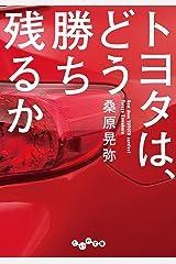 トヨタは、どう勝ち残るか (だいわ文庫) Kindle版