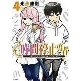 時間停止勇者(4) (シリウスコミックス)