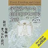 宇宙のパワーと自由にアクセスする方法: 【前編(理論編)】Power,Freedom,and Grace - Living from the Source of Lasting Happiness