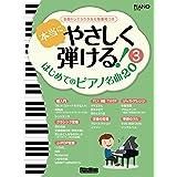 本当にやさしく弾ける! はじめてのピアノ名曲20 (3) 全曲ドレミふりがな&指番号つき (ピアノスタイル) 楽譜