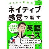 CD付 Hapa英会話 ネイティブ感覚で話す英語フレーズ