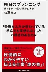明日のプランニング 伝わらない時代の「伝わる」方法 (講談社現代新書) Kindle版