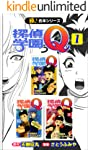【極!合本シリーズ】 探偵学園Q1巻