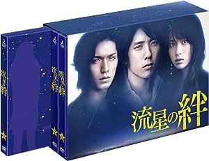 流星の絆 DVD-BOX
