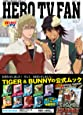 TIGER&BUNNY(タイガー&バニー)公式ムック HERO TV FAN Vol.1 (主婦と生活生活シリーズ)