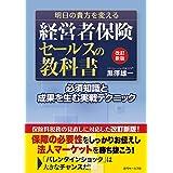 改訂新版 明日の貴方を変える 経営者保険セールスの教科書