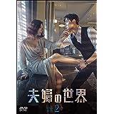 夫婦の世界 DVD-BOX2