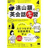 NHKラジオ遠山顕の英会話楽習 2021年 04 月号 [雑誌]