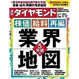 週刊ダイヤモンド21年7/17号 [雑誌]