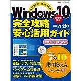 Windows10 完全攻略&安心活用ガイド (日経BPパソコンベストムック)