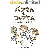 パフさんとコップくん パフさんのたんじょうび (絵本屋.com)
