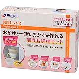 リッチェル 調理セットR 電子レンジでおかゆと一緒におかずが作れる離乳食調理セット