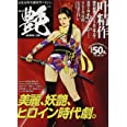 コミック艶 vol.16―お色気時代劇専門マガジン (パーフェクト・メモワール)