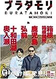 ブラタモリ 14 箱根 箱根関所 鹿児島 弘前 十和田湖・奥入瀬