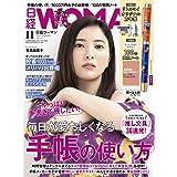 日経ウーマン2021年11月号【表紙: 吉高由里子】
