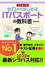 ゼロからはじめるITパスポートの教科書 改訂第六版 単行本(ソフトカバー)
