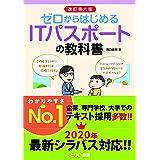 ゼロからはじめるITパスポートの教科書 改訂第六版