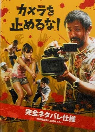 【映画パンフレット】カメラを止めるな! ONE CUT OF THE DEAD