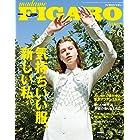 フィガロジャポン(madame FIGARO japon)2021年6月号 特集 気持ちいい服、新しい私。:[雑誌]