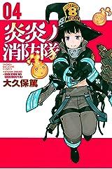 炎炎ノ消防隊(4) (週刊少年マガジンコミックス) Kindle版