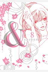 &(アンド) (8) (FEEL COMICS) Kindle版