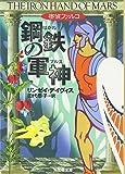 密偵ファルコ 鋼鉄の軍神(マルス) (光文社文庫)