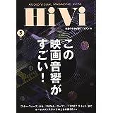 HiVi (ハイヴィ) 2021年 5月号