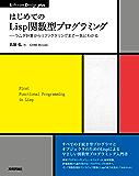 はじめてのLisp関数型プログラミング――ラムダ計算からリファクタリングまで一気にわかる