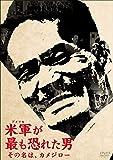 米軍が最も恐れた男~その名は、カメジロー~ [DVD]