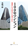 100年マンション 資産になる住まいの育てかた (日本経済新聞出版)