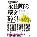 女性議員が永田町の壁を砕く!