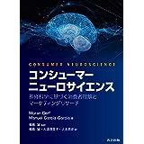 コンシューマーニューロサイエンス: 神経科学に基づく消費者理解とマーケティングリサーチ