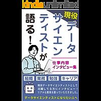 現役データサイエンティストが語る!〜仕事内容インタビュー集〜