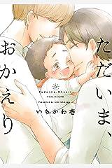 ただいま、おかえり (THE OMEGAVERSE PROJECT COMICS) Kindle版