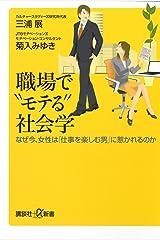 """職場で""""モテる""""社会学 なぜ今、女性は「仕事を楽しむ男」に惹かれるのか (講談社+α新書) Kindle版"""