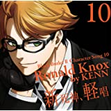 TVアニメ「黒執事II」キャラクターソング10「新死神、軽唱」ロナルド・ノックス(KENN)