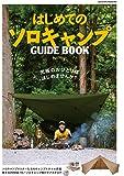 はじめてのソロキャンプガイドブック (ヤエスメディアムック648)