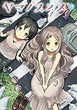 ヤマノススメ (19) (アース・スターコミックス)