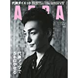 AERA (アエラ) 2020年 1/13 号【表紙:草彅 剛】 [雑誌]