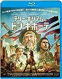 テリー・ギリアムのドン・キホーテ [Blu-ray]
