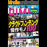 DIME (ダイム) 2020年 10.5月号 [雑誌]