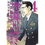 空母いぶきGREAT GAME(4) (ビッグコミックス)