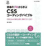 【特典PDF付き】現場のプロから学ぶ CSSコーディングバイブル